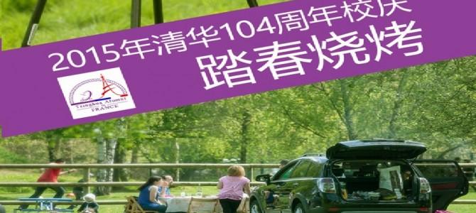 庆祝清华大学建校104周年 – 在法校友踏春烧烤-法式甜点品鉴会通知