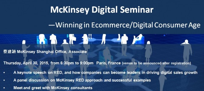 研讨会 : McKinsey Digital Seminar —Winning in Ecommerce/Digital Consumer Age