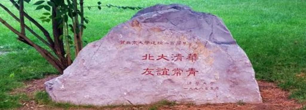 TsinghuaPekin