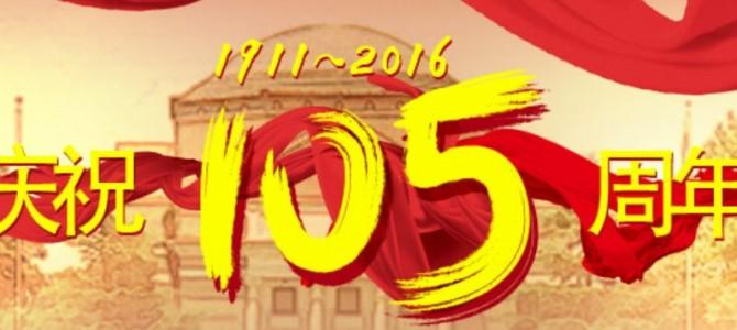 5月1日:清华105周年校庆 – 在法校友Parc Sceaux赏花、野餐活动
