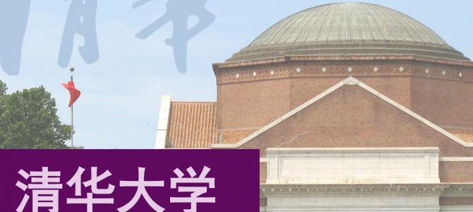 清华大学法国校友会2017-2019年度理事会换届选举结果公示