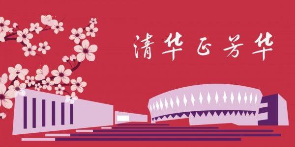 2018年校庆系列活动(三)—— 校友聚餐